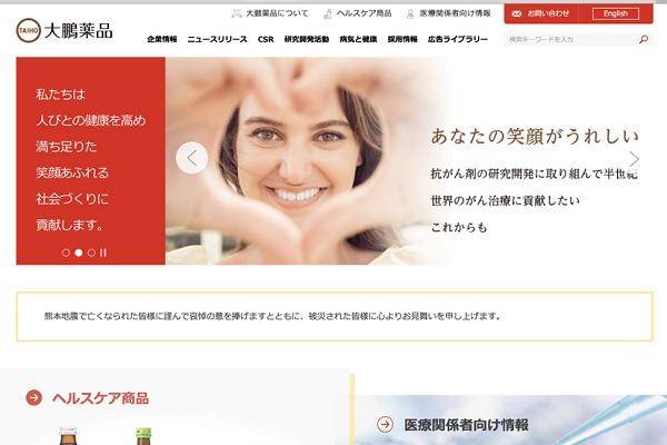 大鵬薬品工業株式会社様のデジタルマーケティング事例ページへ