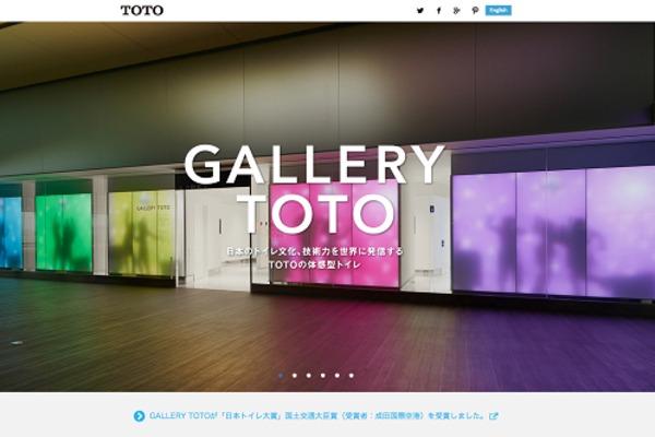 TOTO株式会社様のデジタルマーケティング事例ページへ