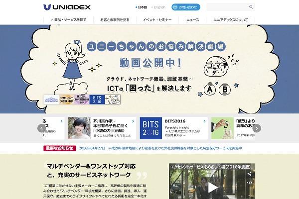 ユニアデックス株式会社様のデジタルマーケティング事例ページへ