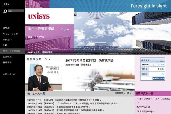 日本ユニシス株式会社様のデジタルマーケティング事例ページへ
