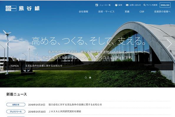 株式会社熊谷組様のデジタルマーケティング事例ページへ