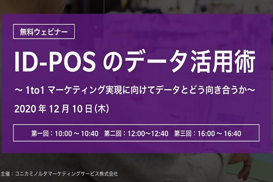 「ID-POSのデータ活用術」セミナー動画視聴